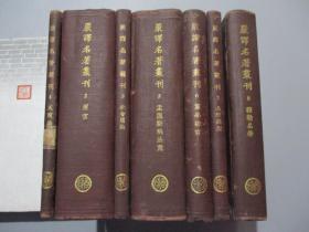 民国20年初版:严译名著丛刊【第1-8册,缺第4册/精装7本合售】
