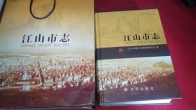 江山市志(1988---2007)精装本