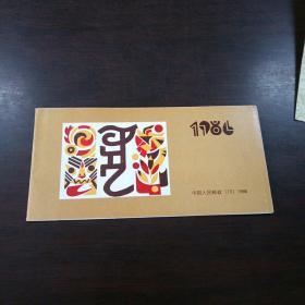 1986年丙寅年虎票小本票