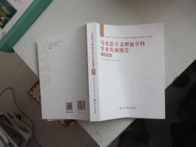 马克思主义理论学科学术发展报告(2015) 正版