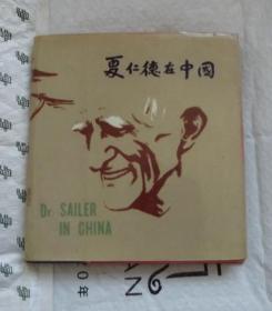 夏仁德在中国