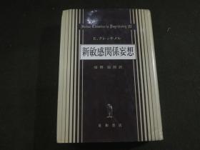 日本日文原版书《 新敏感関系妄想》