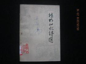 1979年一版一印:桂林山水诗选