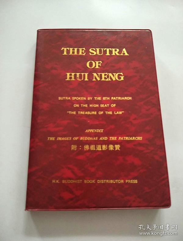 THE SUTRA OF HUI NENG