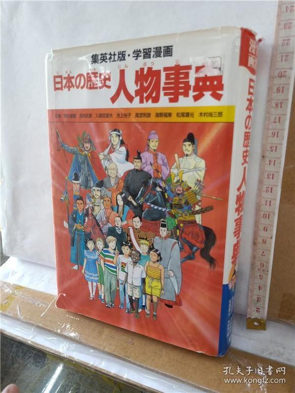 学习漫画   日本の历史人物事典   大32开精装学习漫画