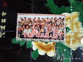 中国少数民族人物
