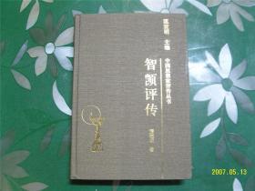 中国思想家评传丛书:智顗评传