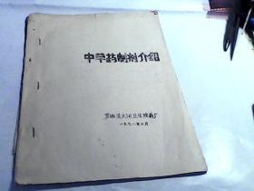 中草药制剂介绍