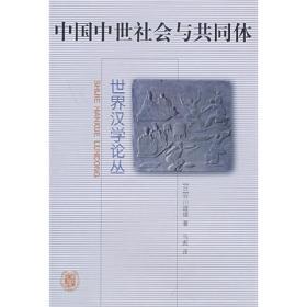 中国中世社会与共同体