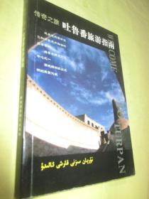 吐鲁番旅游指南--传奇之旅【铜版彩图】