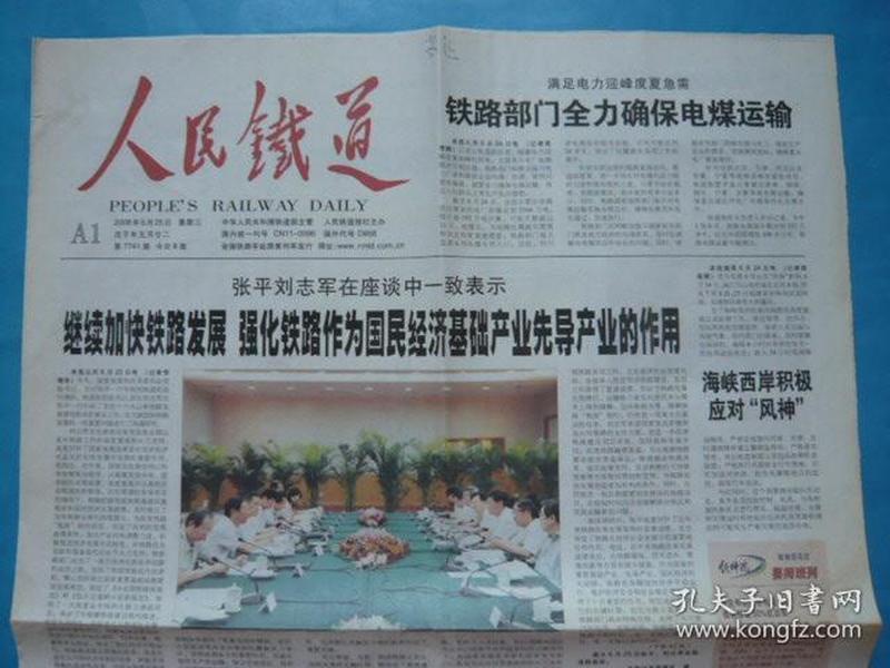《人民铁道》报,2008年6月25日,戊子年五月廿二。铁道部党组书记、部长刘志X