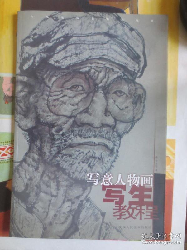 贺荣敏毛笔签名铃印本《写意人物画写生教程》8开大画册