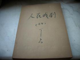 1977年-人民文学出版社【人民戏剧月刊】1-6期!六册合订品好