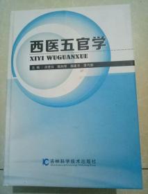 西医五官学(16开精装140册)