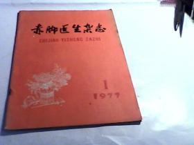 赤脚医生杂志 1977.1