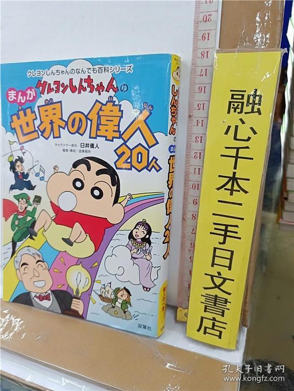 クレヨンしんちやんのまんが世界の衞人20人    32开青少年读物   日文原版
