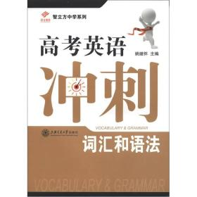 高考英语冲刺 词汇和语法 第三版