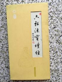 六祖法宝坛经  (折叠本)