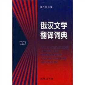 俄漢文學翻譯詞典