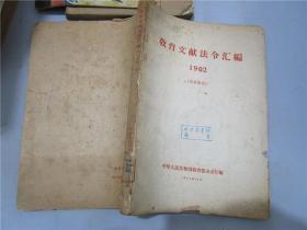 教育文献法令汇编·1962年