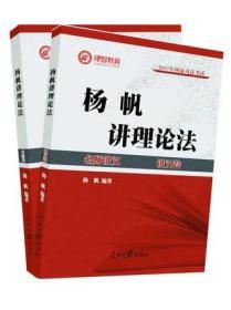 9787511544421/ 杨帆讲理论法学(全2册)/ 杨帆