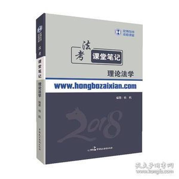 9787516217306/ 法考课堂笔记理论法学/ 杨帆