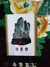 中国工艺美术馆 珍宝馆藏品 第一集 (明信片)10张