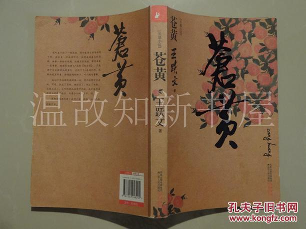 苍黄_王跃文 著_孔夫子旧书网 图片合集