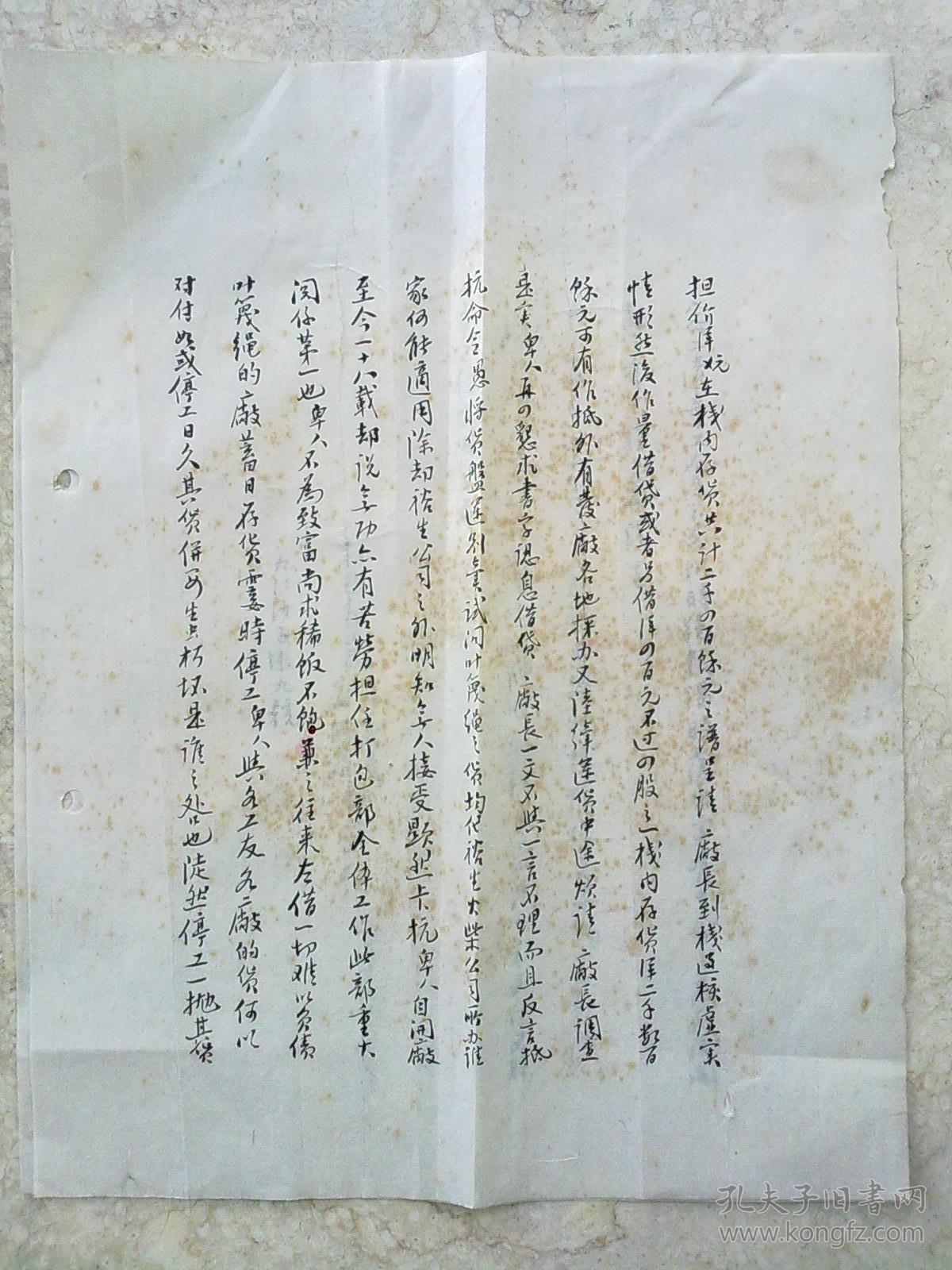 抄件 抄本 或信札
