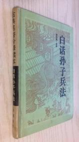 岳麓书社---白话孙子兵法 附孙膑兵法 司马法 吴子