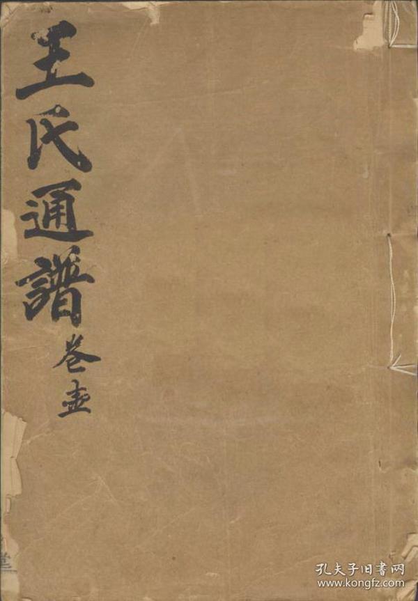 古代王姓家谱集大成之作——王氏通谱(清代古籍复印版)精选十册