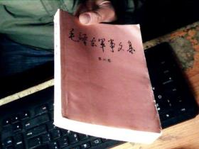 毛泽东军事文集 第六卷  书口坏 如图           3B