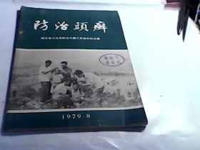 防治头癣【湖北省大治县防治头癣工作资料纪念册】