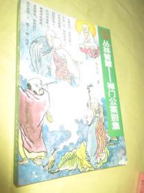 丛林智慧——禅门公案别集 (32开.插图本)