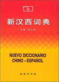 7100018358新汉西词典