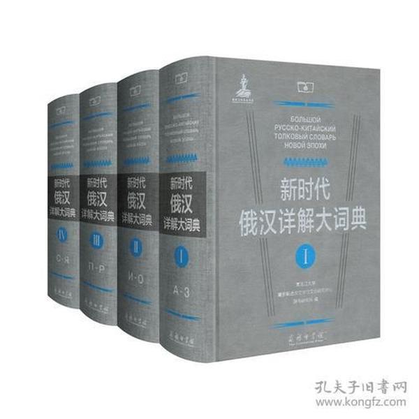 新书--新时代俄汉详解大词典(全4册)(精装)