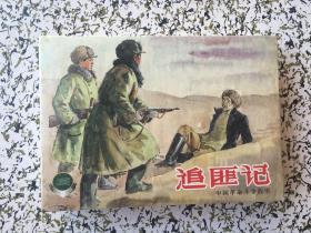 中国革命斗争故事 (八) 1-5全
