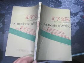 文字交际:通过阅读理解学习写作的门径 【英汉对照】