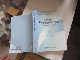 2015年中国区域金融运行报告 正版书角有折痕