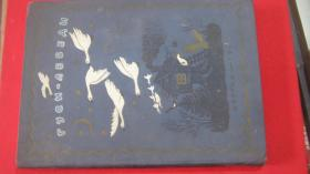 【2327 ГУСИ-ЛЕББЕДИ 天鹅(俄国民间童话歌曲及谜语集)【16开精装内有大量图片 178页 精装大16开 多图片