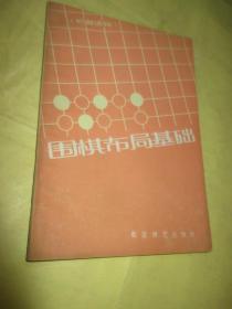 围棋布局基础【初级读物.六】