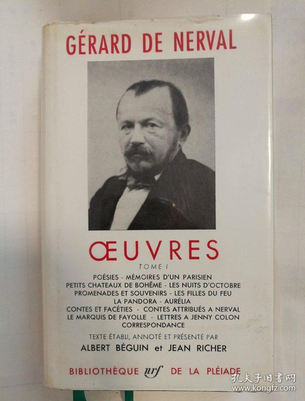 Gerard de Nerval 全集第一卷