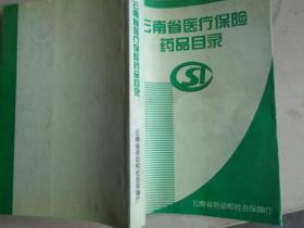 云南省医疗保险药品目录
