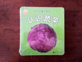 【 快乐启蒙认知书 * 认识蔬菜(全8册)未开封