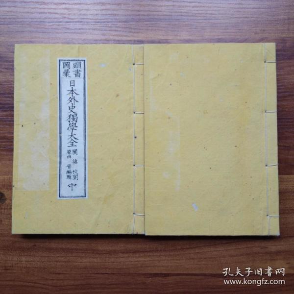和刻本 头书图彚《日本外史独学大全 》中下二册  1887年出版     品佳