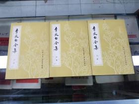 李太白全集(上、中、下)全三册    81年印
