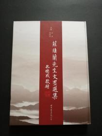 庄陔兰先生文墨选集(庄陔兰先生曾孙庄杰毛笔签赠本,16开硬精装)