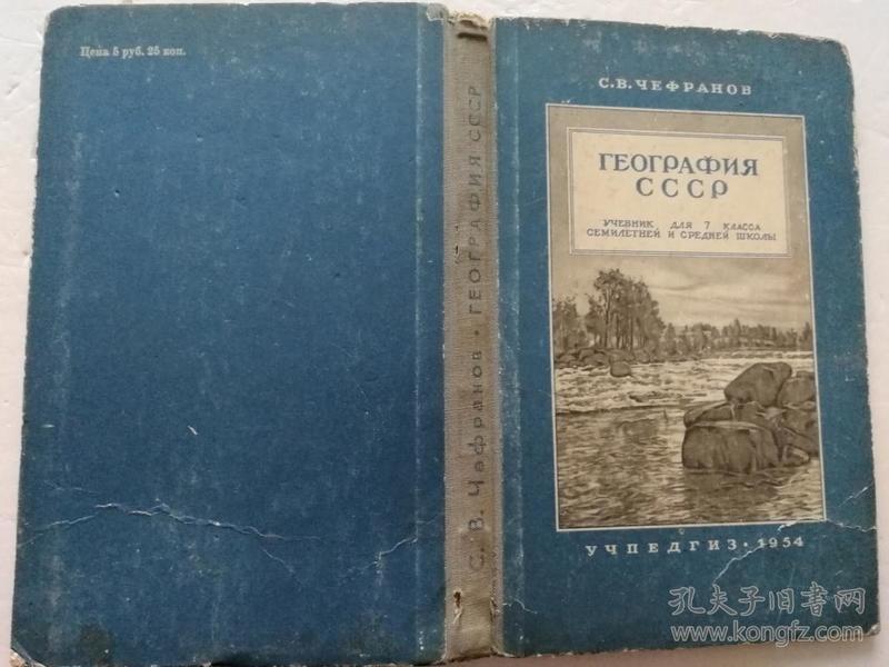 俄文原版——ГЕОГРАФИЯ СССР(苏联地理,精装)