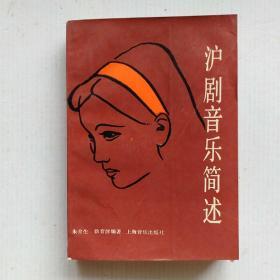 《沪剧音乐简述》(1988年1版1印 仅印3000册)