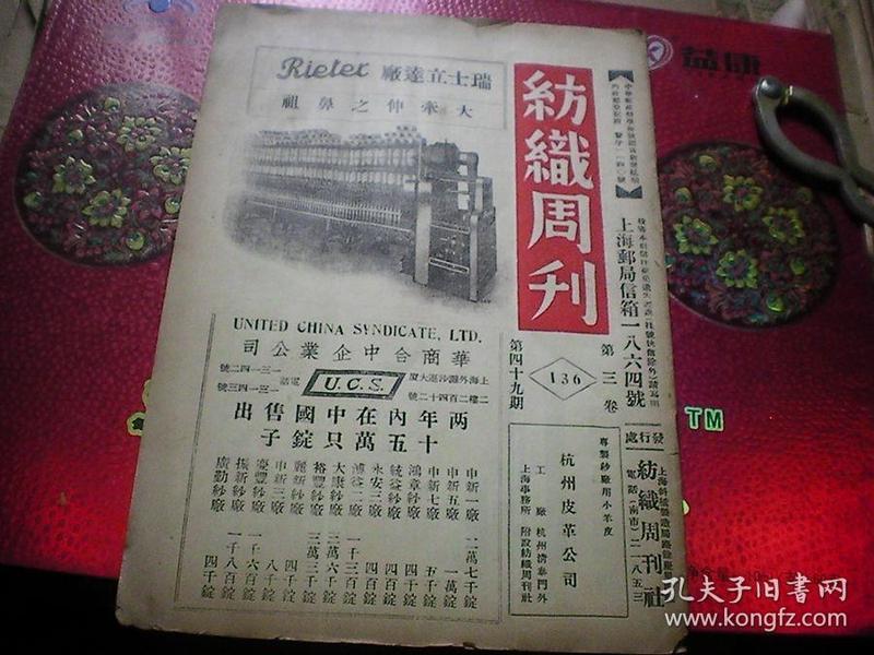 纺织周刊 第3卷 第49期 民国22年【华商纱厂联合会三日记】等